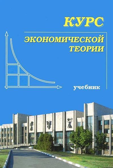 Курс экономической теории Чепурин
