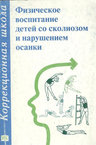 Физическое воспитание детей со сколиозом и нарушением осанки