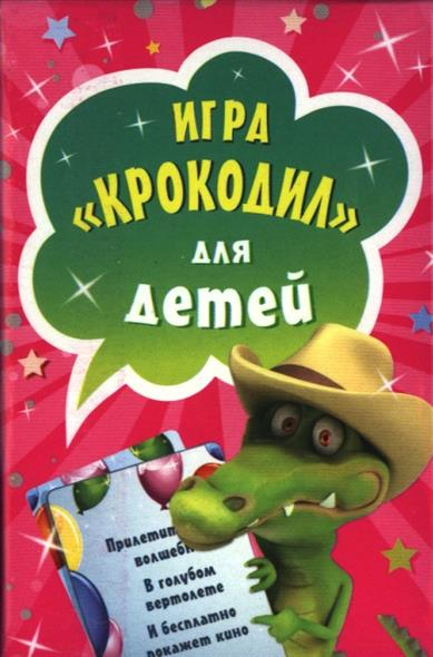 Игра Крокодил для детей 45 карточек