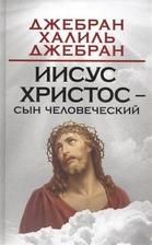 Иисус Христос - Сын Человеческий