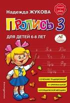 Пропись 3. Для детей 6-8 лет