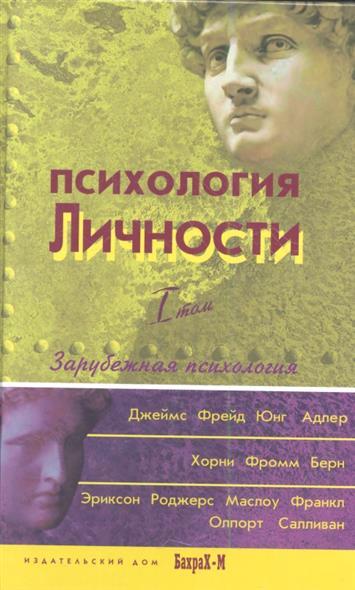 Психология личности. Том 1. Зарубежная психология (комплект из 2 книг)