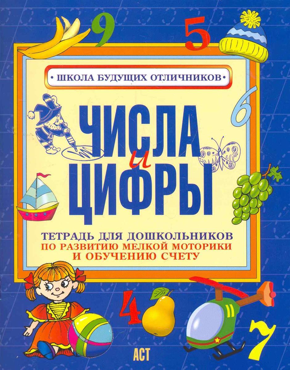 Чупина Т. (ред.) Числа и цифры Тетр. для дошк. по разв. моторики