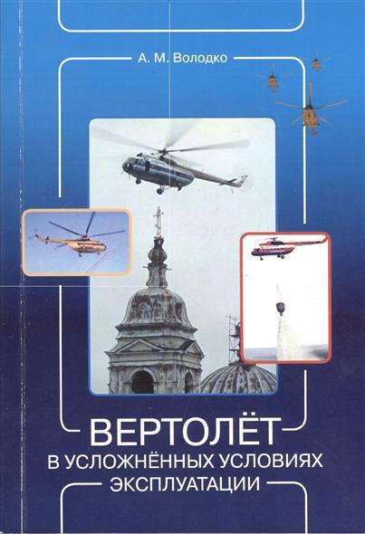 Вертолет в усложненных условиях эксплуатации