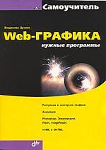 Дунаев В. Web-графика нужные программы