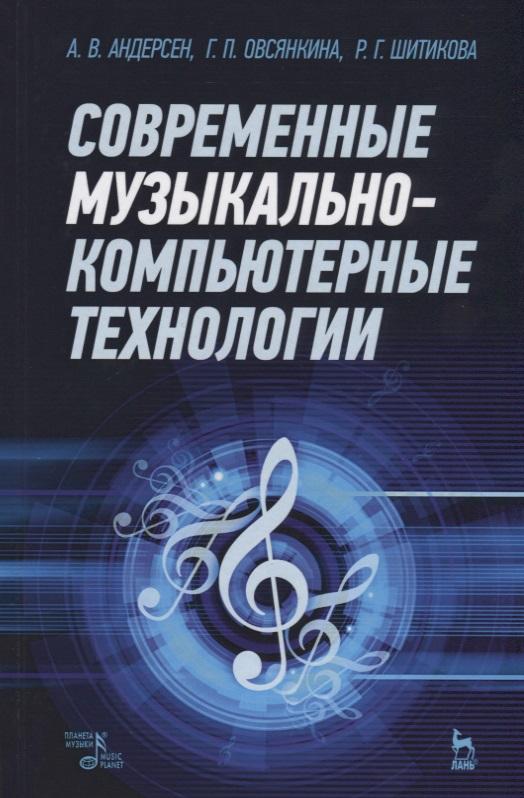 Современные музыкально-компьютерные технологии от Читай-город