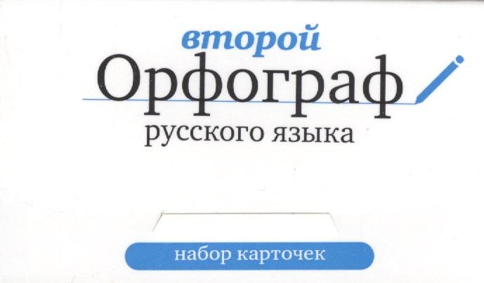 Второй орфограф русского языка. Игра в трудные слова. Набор карточек