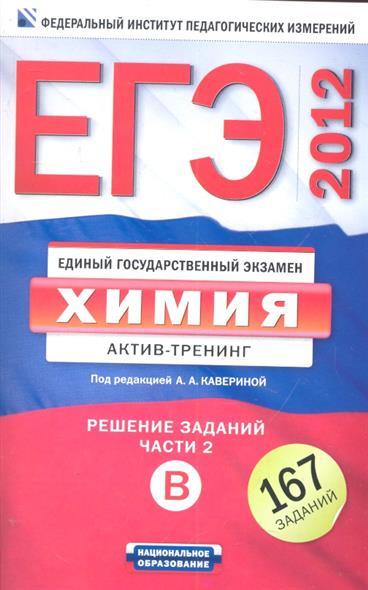 ЕГЭ-2012 Химия Актив-тренинг 167 заданий часть В