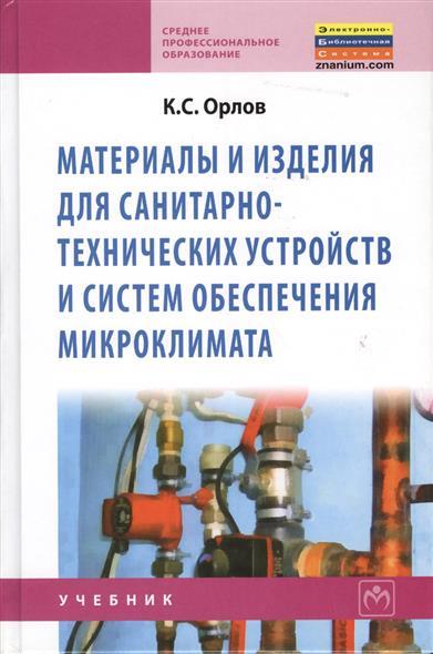 Орлов К. Материалы и изделия для санитарно-технических устройств и систем обеспечения микроклимата. Учебник