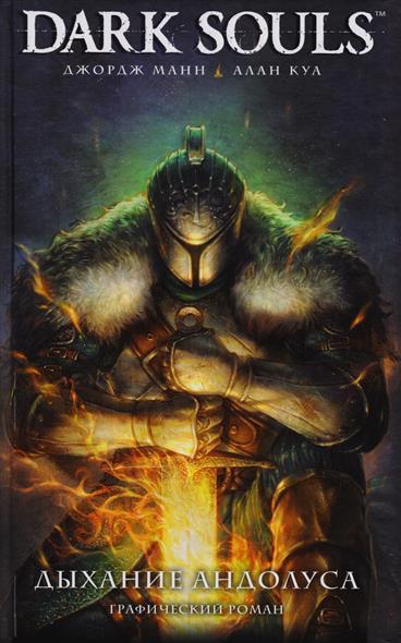 Манн Дж., Куа А. Dark Souls: Дыхание Андолуса dark souls prepare to die