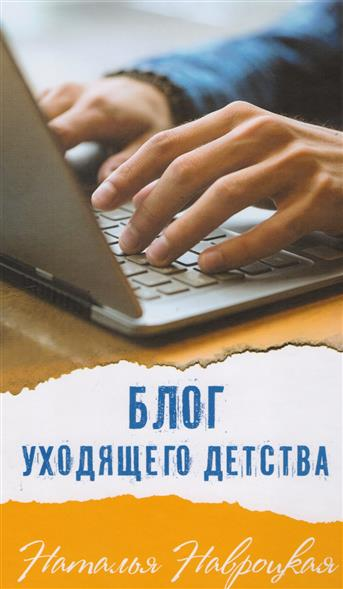 Навроцкая Н. Блог уходящего детства blog