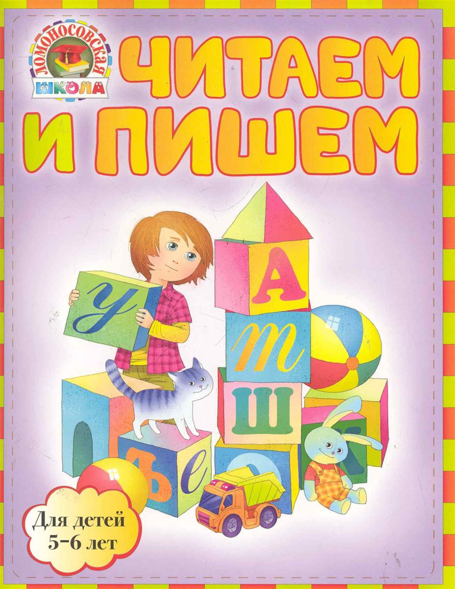 Егупова В., Пятак С. Читаем и пишем Для детей 5-6 л.