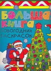 Большая книга новогодних раскрасок доронина е большая книга новогодних раскрасок и игр