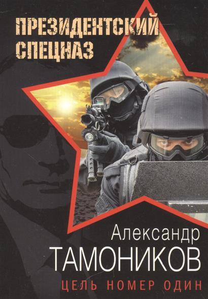 Тамоников А. Цель номер один тамоников а холодный свет луны