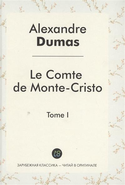 Dumas A. Le Comte de Monte-Cristo. Tome I. Roman d`aventures en francais = Граф Монте-Кристо. Том I. Роман на французском языке цена