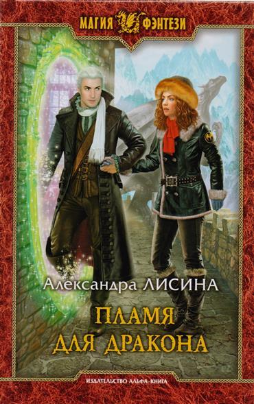 Лисина А. Пламя для дракона