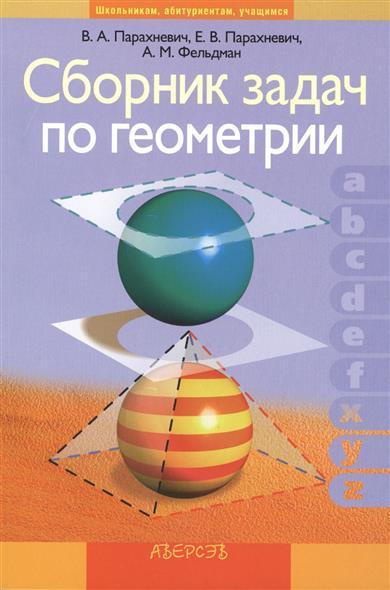 Сборник задач по геометрии