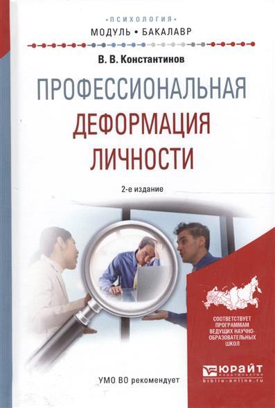 Профессиональная деформация личности. Учебное пособие для академического бакалавриата