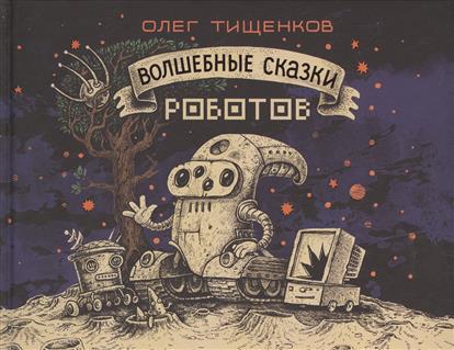 Тищенков О. Волшебные сказки роботов