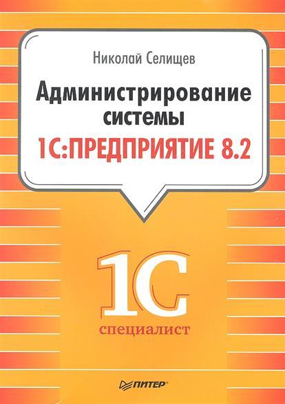 Администрирование системы 1C:ПРЕДПРИЯТИЕ 8.2