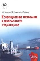 Конвекционные требования к безопасности судоходства. Учебное пособие