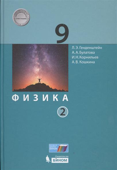 Генденштейн Л., Булатова А., Корнильев И., Кошкина А. Физика. 9 класс. Часть 2