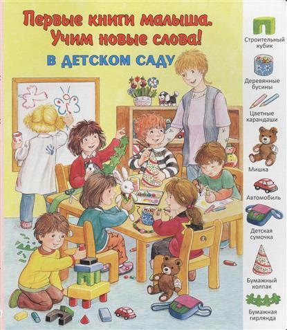 Комарова Д. (пер.) В детском саду