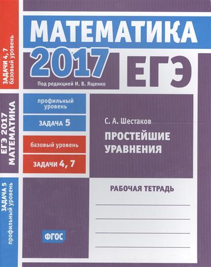 ЕГЭ 2017. Математика. Простейшие уравнения. Задача 5 (профильный уровень). Задачи 4,7 (базовый уровень). Рабочая тетрадь (ФГОС)