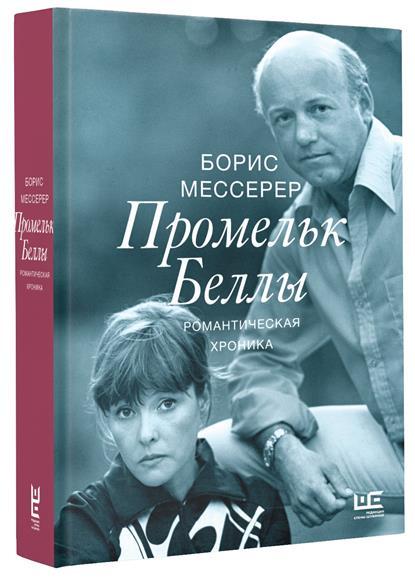 Промельк Беллы: романтическая хроника