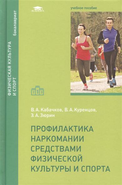 Профилактика наркомании средствами физической культуры и спорта: учебное пособие