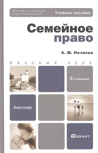 Семейное право. Учебное пособие для бакалавров. 5-е издание, переработанное и дополненное
