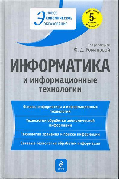 Романова Ю. (ред.) Информатика и информационные технологии Учеб. пос.