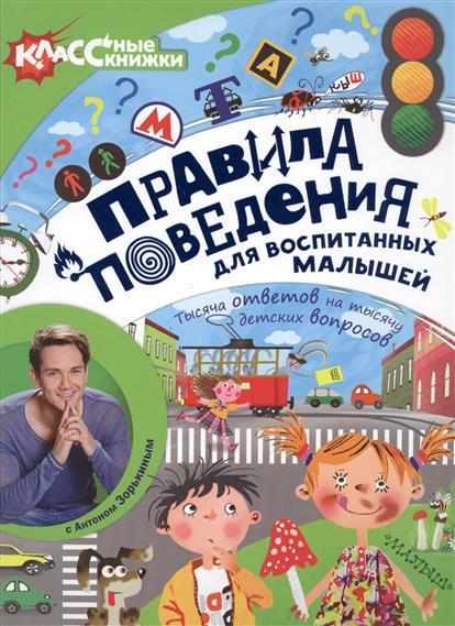 Райм Е. Правила поведения для воспитанных малышей с Антоном Зорькиным
