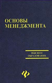 Анопченко Т. Основы менеджмента Уч.-метод. пос.