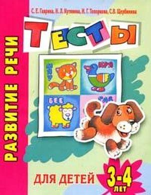 Развитие речи Тесты для детей 3-4 лет