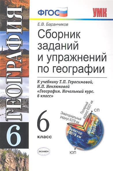 Сборник заданий и упражнений по географии. 6 класс. К учебнику Т.П. Герасимовой, Н.П. Неклюковой