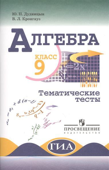 Дудницын Ю., Кронгауз В. Алгебра. Тематические тесты. 9 класс. алгебра 9 класс тематические тесты
