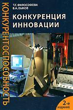 Сушков И. Психологические отношения человека в социальной системе