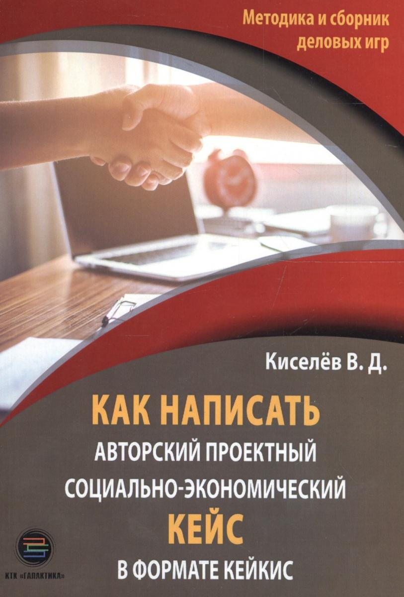 Как написать авторский проектный социально-экономический кейс в формате КЕЙКИС. Методика и сборник деловых игр