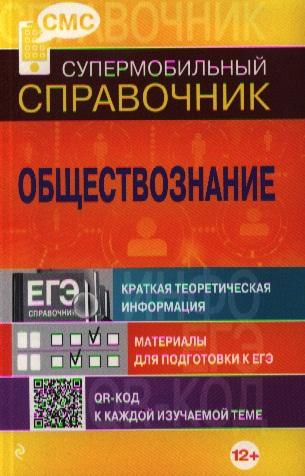 Обществознание: Краткая теоретическая информация. Материалы для подготовки к ЕГЭ. QR-код к каждой изучаемой теме