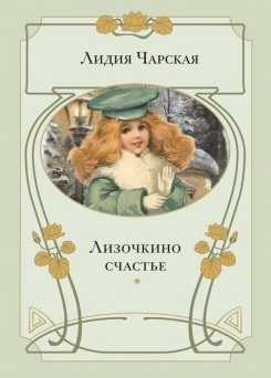 Чарская Л. Лизочкино счастье: повесть чарская лидия алексеевна лизочкино счастье