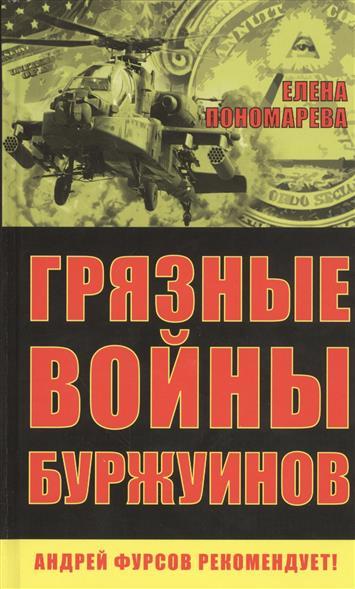 Пономарева Е. Грязные войны буржуинов