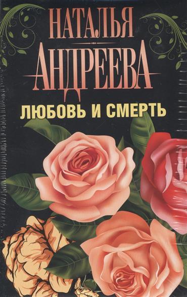 Андреева Н. Любовь и смерть (комплект из 5 книг) наталья андреева любовь и смерть в прямом эфире