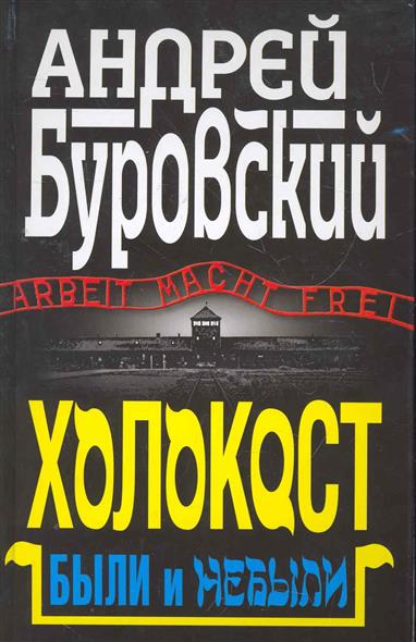Холокост Были и небыли