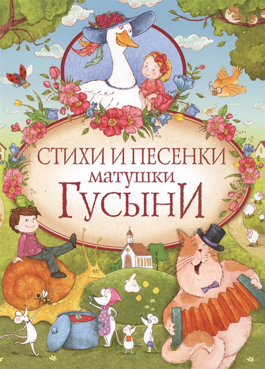 Маршак С. Стихи и песенки матушки Гусыни маршак с лучшие стихи и песенки
