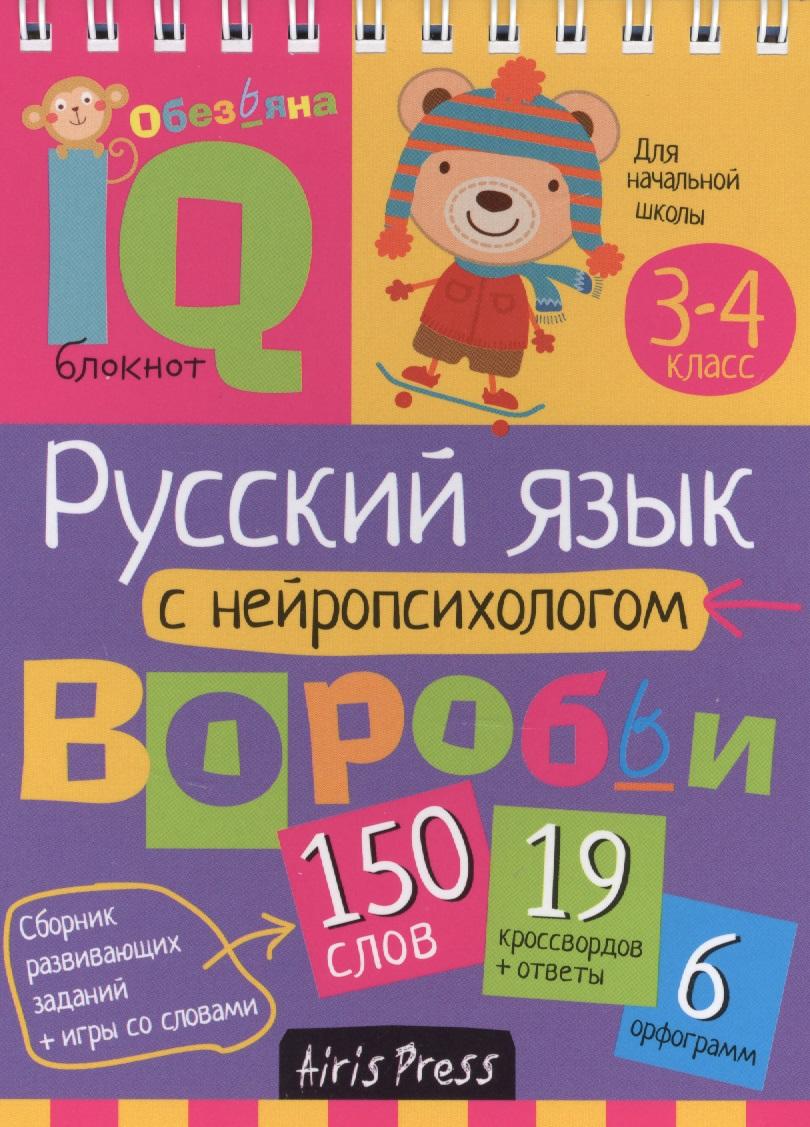 Соболева А.: Умный блокнот. Русский язык с нейропсихологом. 3-4 класс