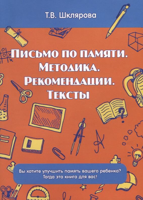 Письмо по памяти. Методика. Рекомендации. Тексты