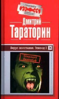Тараторин Д. Вирус восстания Эпизод I