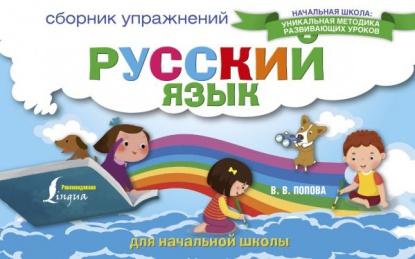 Попова В.: Русский язык. Сборник упражнений для начальной школы