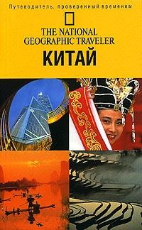 Харпер Дж. Путеводитель Китай